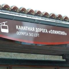 Rosa Khutor Olympia Gondola - © Brian Pinelli